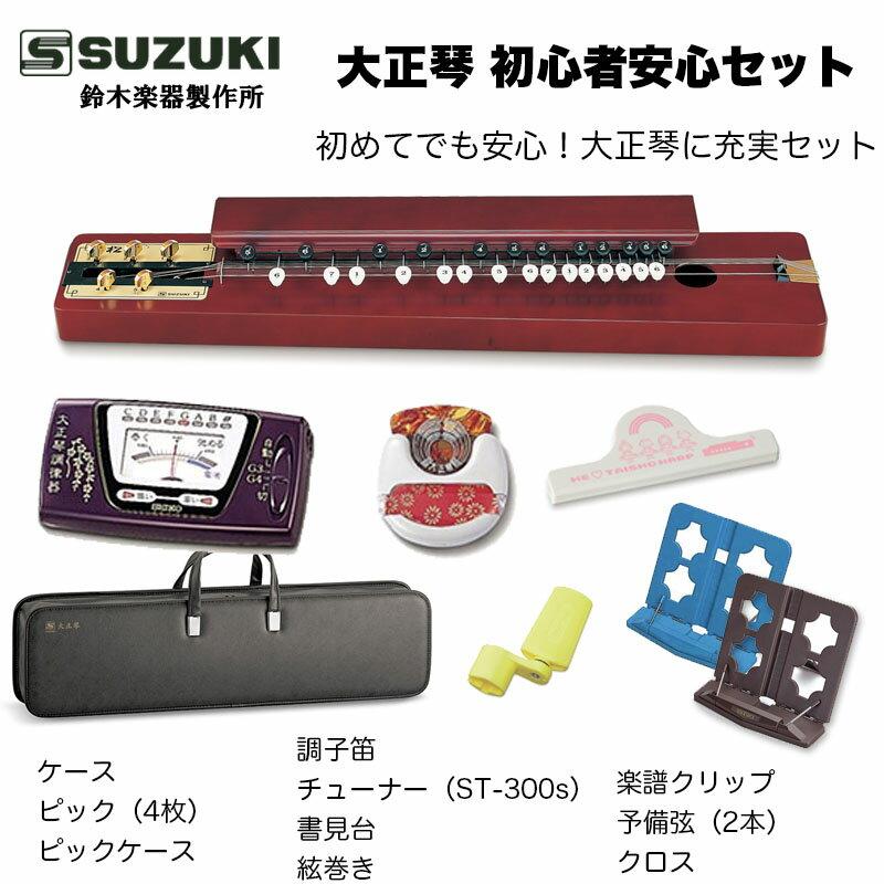 鈴木楽器製作所大正琴特松/初心者に適した箱型大正琴。チューナーやケース、教則本などの付属品充実セット