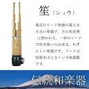 笙(しょう) 雅楽 本竹製 主に和音奏 に使われる和楽器 リ...