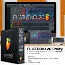 FL STUDIO 20 Fruity / FLスタジオ 20 フルーティー / IMAGE LINE SOFTWARE / オーディオトラックを省き 上位エディションと同一のシーケンス機能を装備したエントリー向けエディション。 国内正規品 送料無料