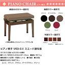 ピアノ椅子 V60-SII スエード調布張 (受注生産) マホガニー/ウォルナット塗装 座面カラー選択可 無段階ネジ式昇降 両ハンドル 日本製 送料無料 ピアノイス