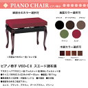 ピアノ椅子 V60-CII スエード調布張 (受注生産) マホガニー/ウォルナット塗装 座面カラー選択可 無段階ネジ式昇降 両ハンドル 日本..