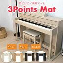 3 Points Mat (3ポイント マット)電子ピアノ用マット 防音 防振 防傷 電子ピアノ専用に開発されたマット。ヤマハ カワイ ローランド カシオ コルグなど多くのメーカーの電子ピアノに対応