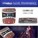 digitech Live Harmony / デジテック ライブハーモニー / 歌に自動でハーモニーを作るボーカル用エフェクター / リバーブ、コンプレッサー搭載 送料無料