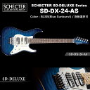 シェクター SCHECTER JAPAN / SD-DX-24-AS BLSB ブルー(青) | シェクター・ジャパン SDデラックスシリーズ エレキギター 指板選択可 送料無料