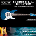 シェクター SCHECTER JAPAN / BH-1-STD-24 DBL ブルー(青) 指板選択可 | シェクター・ジャパン HBシリーズ エレキギター 送料無料