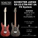 シェクター SCHECTER JAPAN / SCHECTER EX-22-CTM-FRT FD System Premium 5A Grade | シェクター・ジャパン EXシリーズ エレキギター ..