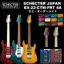 シェクター SCHECTER JAPAN / SCHECTER EX-22-CTM-FRT 4A Grade | シェクター・ジャパン EXシリーズ EX22 カスタム フロイドローズ エ..