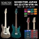 シェクター SCHECTER JAPAN / SCHECTER EX-22-CTM-VTR 4A Grade | シェクター・ジャパン EXシリーズ EX22 カスタム ビンテージトレモロ..
