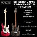 シェクター SCHECTER JAPAN / SCHECTER EX-24-CTM-FRT Premium 5A Grade FD System付 | シェクター・ジャパン EXシリーズ FDシステム ..