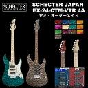 シェクター SCHECTER JAPAN / SCHECTER EX-24-CTM-VTR 4A Grade | シェクター・ジャパン EXシリーズ EX24 カスタム ビンテージトレモロ..