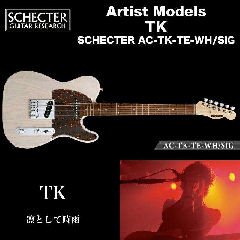 シェクター エレキギター / TK(凛として時雨) モデル SCHECTER AC-TK-TE-WH/SIG テレキャスター・タイプ 送料無料 SCHECTER AC-TK-TE-WH/SIGTK (凛として時雨)シェクター・モンスタートーン、セイモア・ダンカンPU搭載カラー:ブロンド美しい