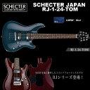 シェクター SCHECTER JAPAN / RJ-1-24-TOM BLU / カラー:ブルー (青) シェクター・ジャパン エレキギター RJシリーズ 送料無料