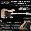 シェクター SCHECTER / S-ST / ストラトタイプ エレキギター Sシリーズ ピックアップ配列、カラー、指板選択可 ハードケース付