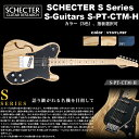 シェクター SCHECTER / S-PT-CTM-H / テレキャスタータイプ セミホロウ エレキギター Sシリーズ カラー、指板選択可 ソフトケース付 ..