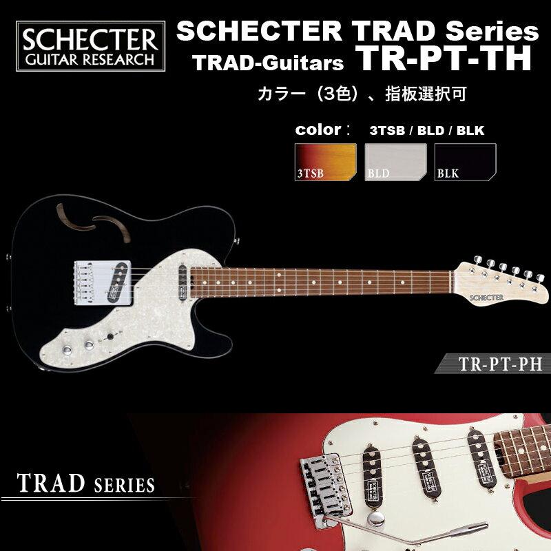 シェクター SCHECTER / TR-PT-TH / テレキャスタータイプ  セミホロウ エレキギター TRADシリーズ / カラー、指板選択可 ハードケース付 指板:ホンジュラス・ローズウッド / メイプル カラー: 3トーンサンバースト / ブロンド / ブラック☆?多い☆