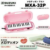 鈴木 メロディオン アルト MXA-32 P / スズキ ピアニカ MXA32 ピンク 学校の授業で使用される標準モデル 送料無料