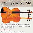 鈴木バイオリン ヴァイオリン No.540 4/4,3/4,1/2サイズ スズキバイオリン SUZUKI Violin