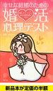 幸せな結婚のための婚活心理テスト 前田京子 花嫁 占い マリッジ バーゲンブック バーゲン本