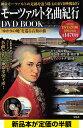 モーツァルト名曲紀行 DVDBOOK 旅行 音楽 バーゲンブック バーゲン本