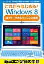 これからはじめる!Windows8 パソコン 初心者 簡単 PC バーゲンブック バーゲン本