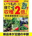 有機・無農薬の野菜づくり いつもの畑で収穫2倍! 園芸 家庭菜園 バーゲンブック バーゲン本