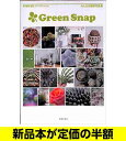 Green Snap 写真集 植物 バーゲンブック バーゲン本