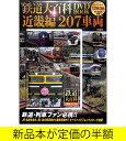 鉄道大百科 近畿編 / バーゲンブック / バーゲン本
