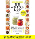 乳酸ベジタブルレシピ / 料理 / バーゲンブック / バーゲン本