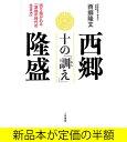 西郷隆盛 十の「訓え」 / 心理学 / バーゲンブック / バーゲン本