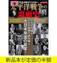 先生が教えてくれない!太平洋戦争の裏面史 / 歴史 / バーゲンブック / バーゲン本