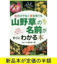 花だけでなく実を見ても「山野草」の名前がすぐにわかる本 / 園芸 / バーゲンブック / バーゲン本