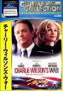 チャーリー・ウィルソンズ・ウォー DVD