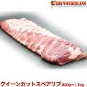 お取り寄せグルメ スペアリブ 肉 バーベキュー 焼肉 骨付き肉 骨付き 骨付き豚肉 骨付肉 肉 塊肉 BBQ カナダポーク 豚肉 クイーンカット・スペアリブ800g- 1kg