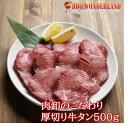 牛タン 訳あり 厚切り 焼肉 バーベキュー 牛たん 500g 塩味 味付き 肉厚