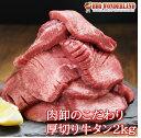 牛タン 訳あり 厚切り スライス タン 焼肉 塩味 味付き BBQ バーベキュー 牛たん 肉厚 手軽 切れ目入り やわらか 500g×4パック