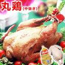 ショッピングダッチオーブン 丸鶏 約1200g 中抜き クリスマス パーティ チキン 丸ごと1羽 ローストチキン 骨付き ホールチキン