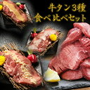 【3種食べ比べ牛たん】 牛タン 1kg ギフト 厚切り 訳あり バーベキュー 肉 食材 スライス タン 焼肉 塩味 味付き BBQ 牛たん ギフト 肉厚 切れ目入り やわらか 340g×3パック