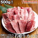 肉 わけあり 訳あり 焼肉 カルビ 牛肉 アンガス牛 アンガスビーフ 焼き肉 厚切り 牛ばらカルビ500g