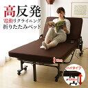 ベッド 折りたたみベッド シングル 電動リクライニングベッド OTB-KDH 電動ベッド リ