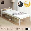 ベッド マットレス付き シングル 宮付 コンセント付き シングルベッド LXESB-01 送料