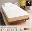 ベッド マットレス付き シングル すのこベッド 高さ2段階天然木スノコベッド SRNSWH