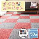 ★20枚単位で販売★タイルカーペット 50×50 IPS07...