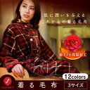 ★2点以上購入で300円OFF★【fondan】着る毛布 S・M・Lサイズ FDRM-054着る毛布...