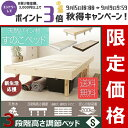 [エントリーでポイント3倍]【タイムセール】すのこベッド シングル 3段階高さ調節 DBL-Z001