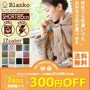 [2点以上購入で300円off]ルームウエア 着る毛布 ショートタイプ あったか 可愛い フリーサイ...