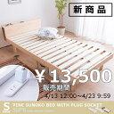棚コンセント付き頑丈スノコベッド ポラリス シングル 送料無料 すのこベッド 高さ調