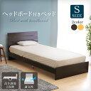 ベッド シングル ヘッドボード付木製ベッドS RXF015S...