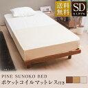 ベッド マットレス付き セミダブル すのこベッド 高さ2段階天然木スノコベッド SRNSWH