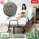 電動ベッド ベッド 折り畳み 電動 折りたたみベッド 電動リクライニング OTB-BDH リクライニングベッド 組立て不要 完成品 アイリスオーヤマ
