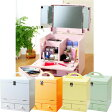 鏡・ミラー 選べる5色!三面鏡メイクボックス(コスメボックス)【C】 美容 化粧品 収納 鏡 【代引不可】【送料無料】【取寄せ品】